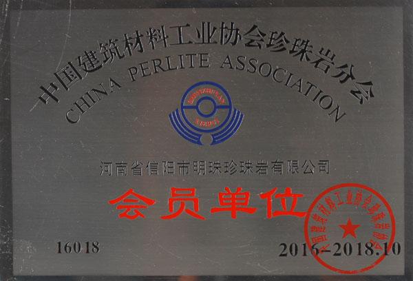 珍珠岩协会会员单位